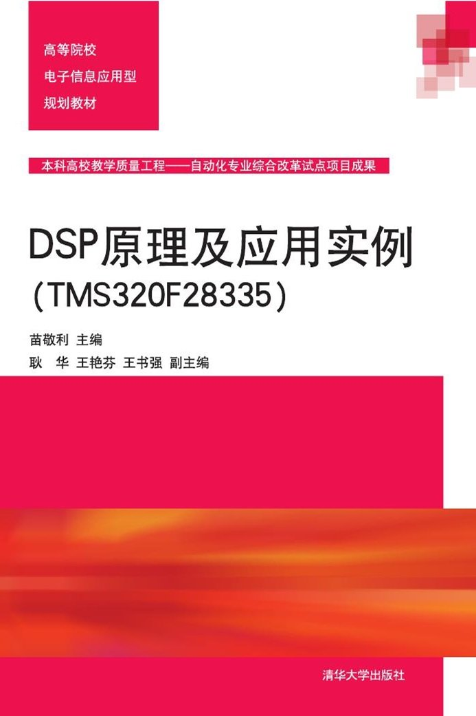 DSP原理及應用實例(TMS320F28335)-preview-1