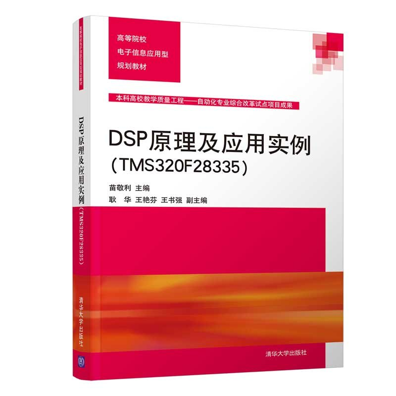 DSP原理及應用實例(TMS320F28335)-preview-3