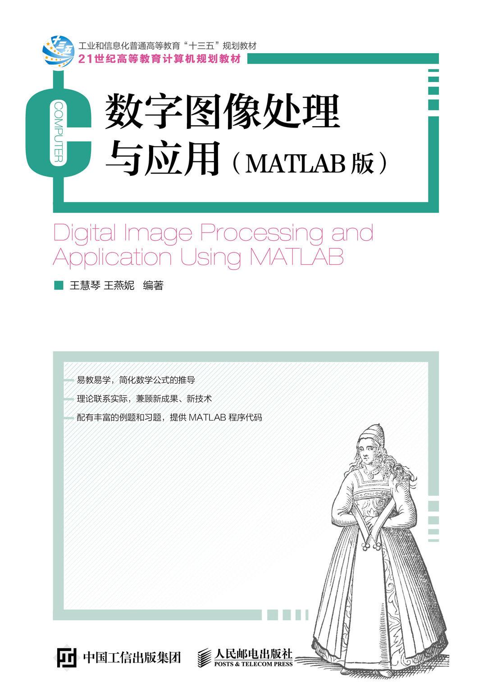 數字圖像處理與應用(MATLAB版)-preview-1