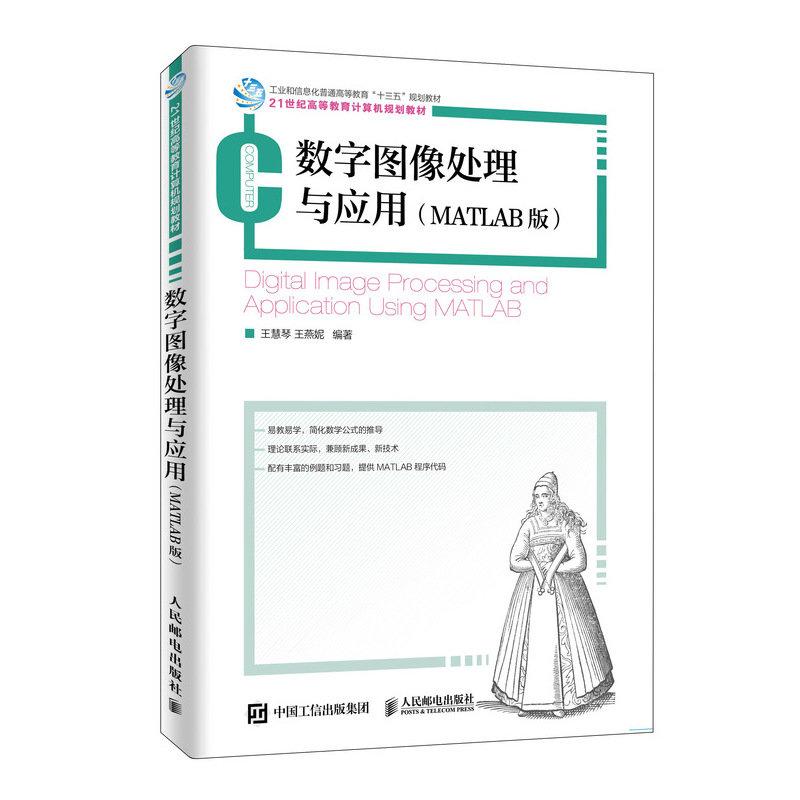 數字圖像處理與應用(MATLAB版)-preview-2