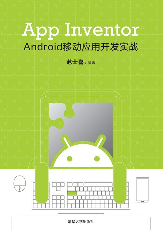 App Inventor Android移動應用開發實戰-preview-1