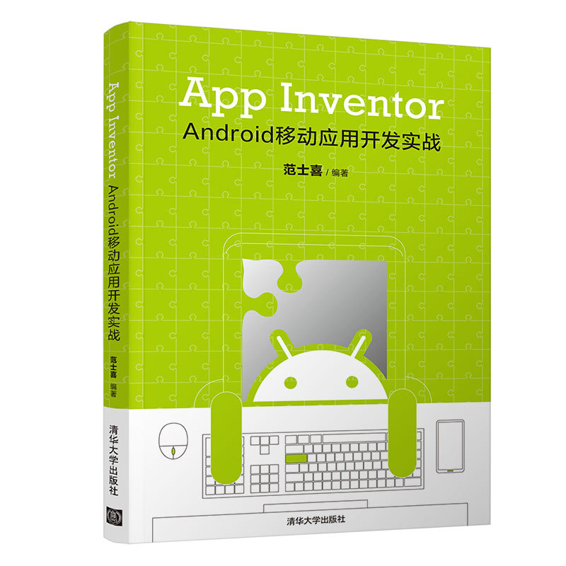 App Inventor Android移動應用開發實戰-preview-3