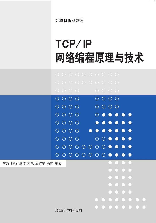 TCP/IP網絡編程原理與技術-preview-1