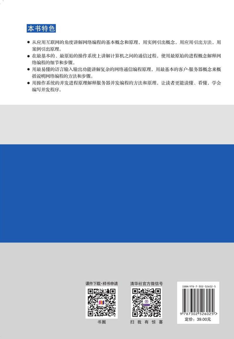 TCP/IP網絡編程原理與技術-preview-2