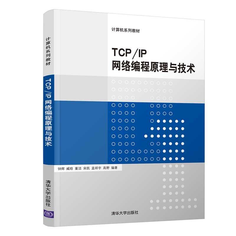 TCP/IP網絡編程原理與技術-preview-3