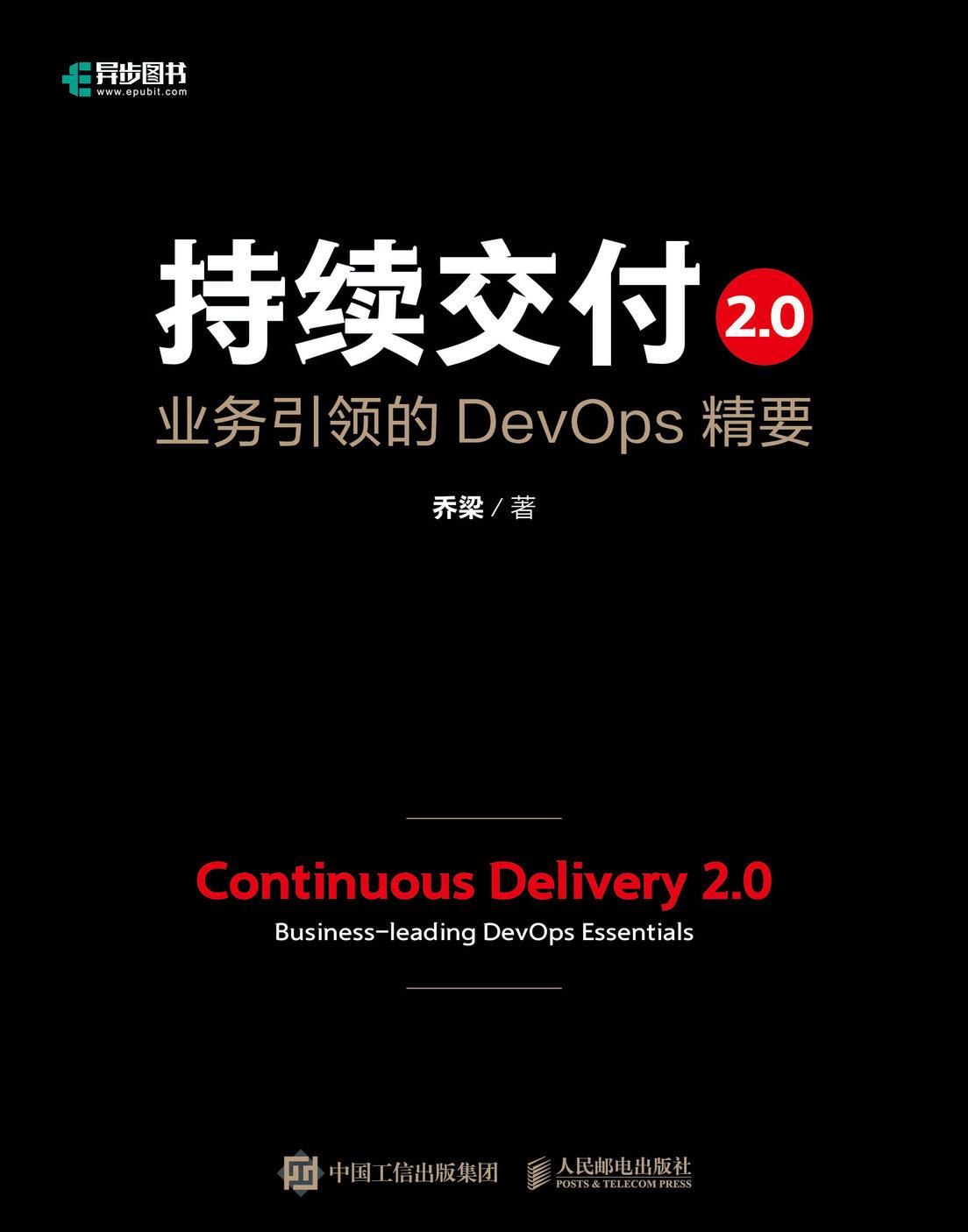 持續交付2.0 業務引領的DevOps精要(精裝版)-preview-1