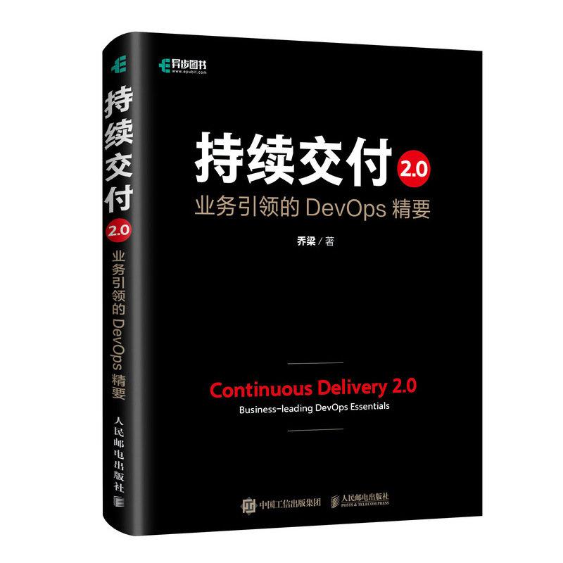持續交付2.0 業務引領的DevOps精要(精裝版)-preview-2