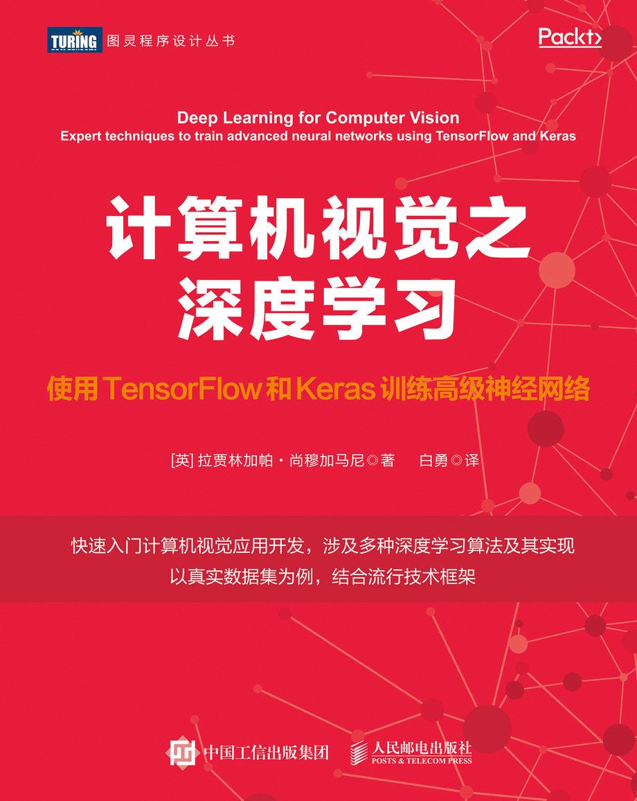電腦視覺之深度學習:使用 TensorFlow 和 Keras 訓練高級神經網絡-preview-1