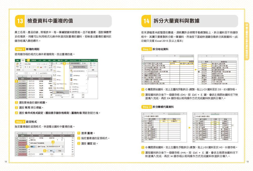翻倍效率工作術 -- 不會就太可惜的 Excel 必學圖表, 2/e (大數據時代必備的圖表視覺分析術!)-preview-1
