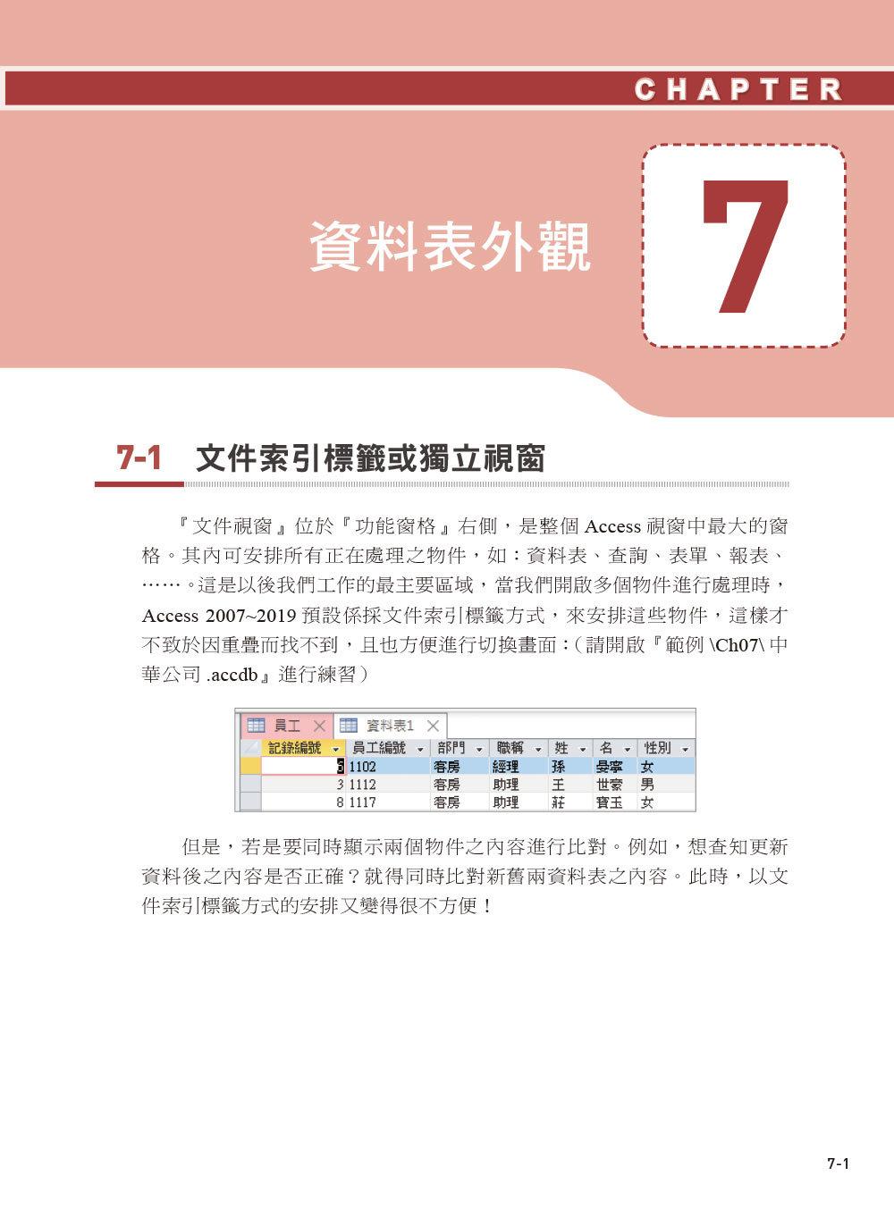 Access 2019 嚴選教材!資料庫建立.管理.應用-preview-1