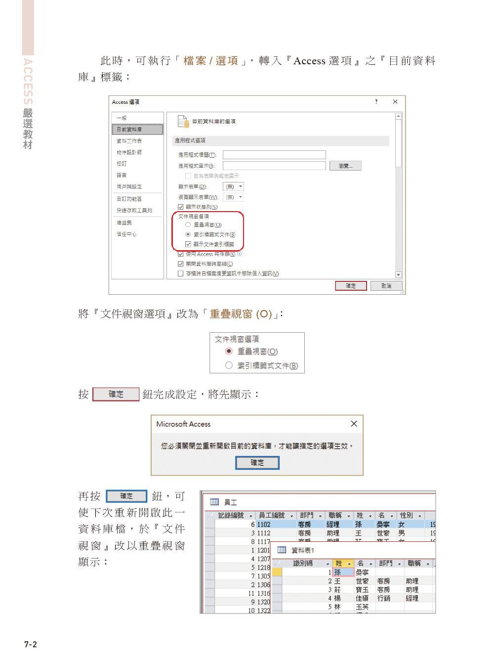 Access 2019 嚴選教材!資料庫建立.管理.應用-preview-2