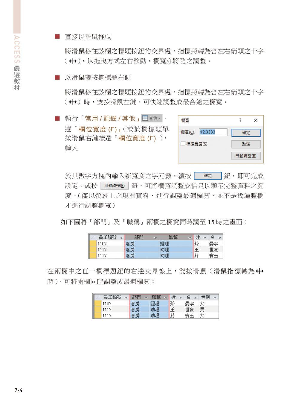Access 2019 嚴選教材!資料庫建立.管理.應用-preview-4