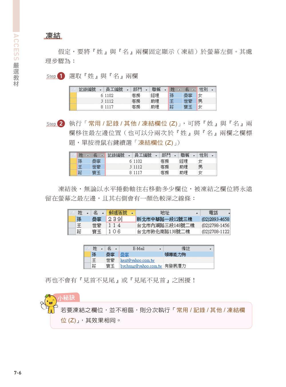 Access 2019 嚴選教材!資料庫建立.管理.應用-preview-6