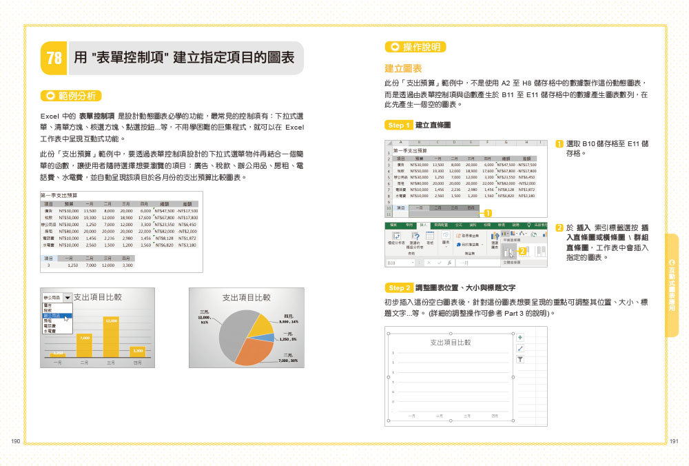 翻倍效率工作術 -- 不會就太可惜的 Excel 必學圖表, 2/e (大數據時代必備的圖表視覺分析術!)-preview-8