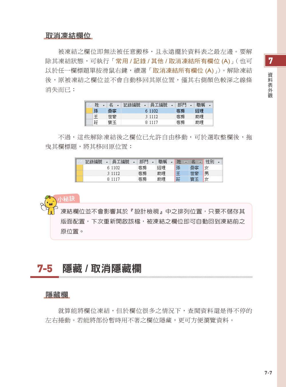Access 2019 嚴選教材!資料庫建立.管理.應用-preview-7