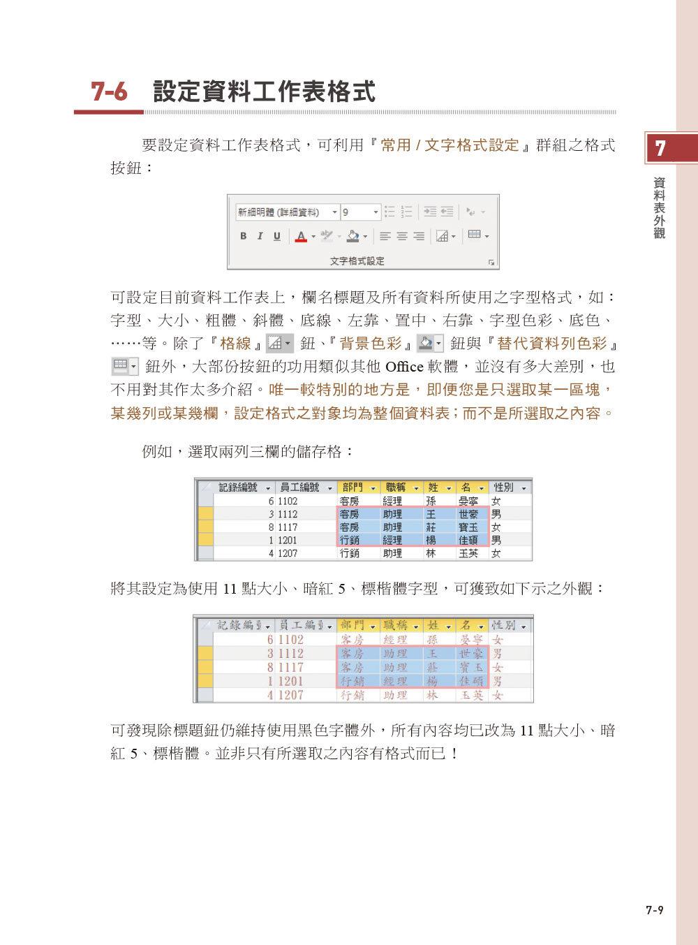 Access 2019 嚴選教材!資料庫建立.管理.應用-preview-9