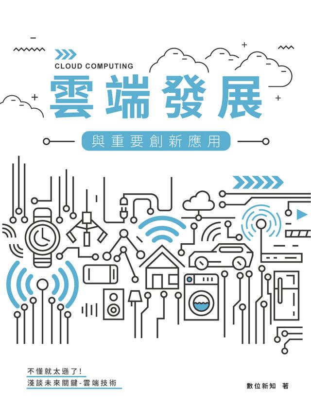 雲端發展與重要創新應用-preview-1