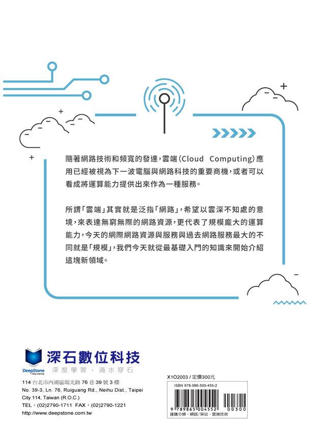 雲端發展與重要創新應用-preview-15