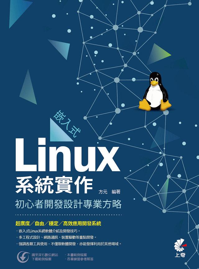 嵌入式 Linux 系統實作:初心者開發設計專業方略 (舊名: 物聯網之作業系統 -- 嵌入式 Linux 開發實作)-preview-1