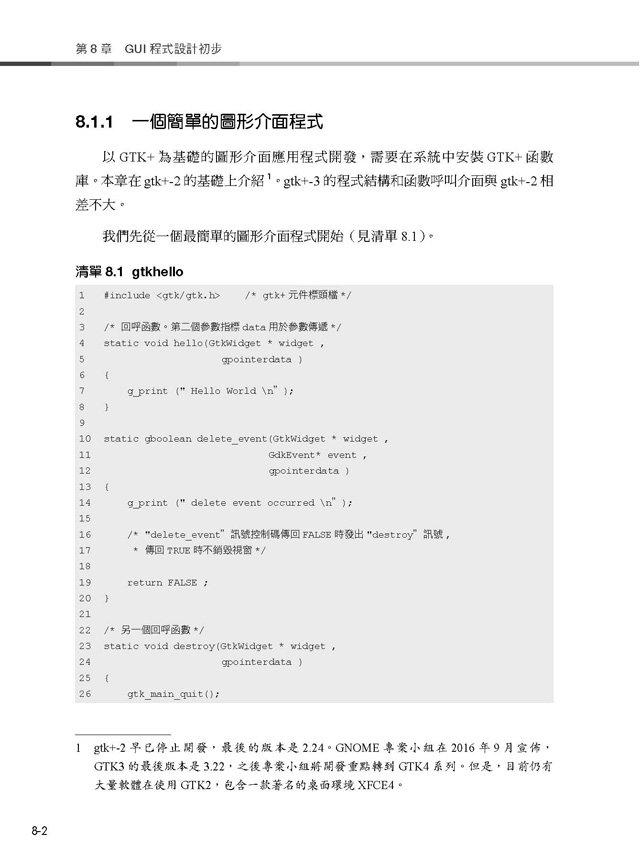嵌入式 Linux 系統實作:初心者開發設計專業方略 (舊名: 物聯網之作業系統 -- 嵌入式 Linux 開發實作)-preview-8