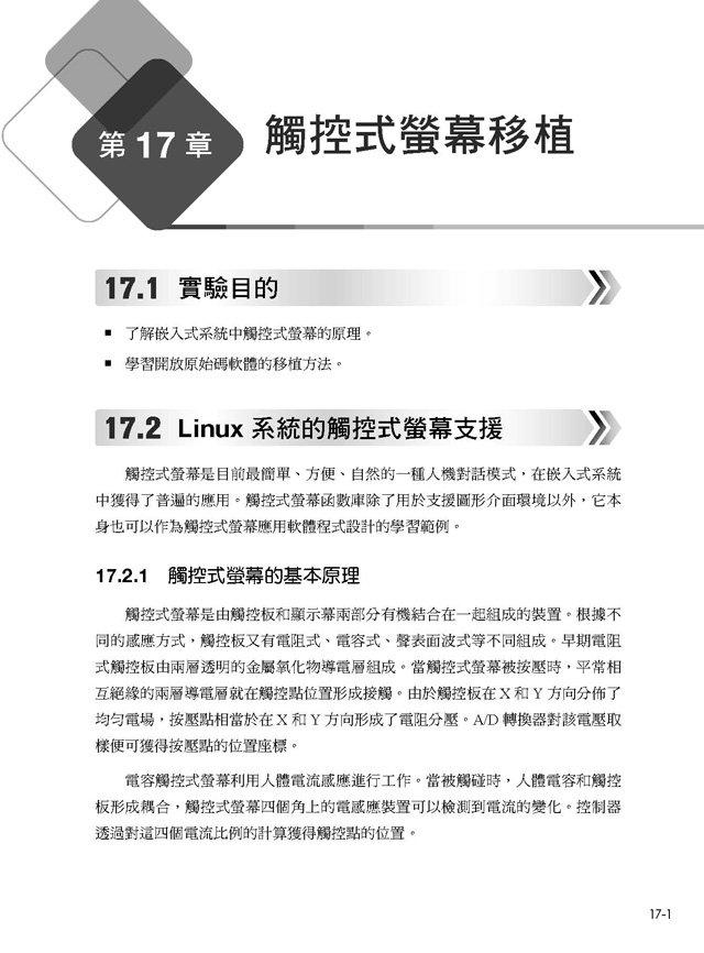 嵌入式 Linux 系統實作:初心者開發設計專業方略 (舊名: 物聯網之作業系統 -- 嵌入式 Linux 開發實作)-preview-9