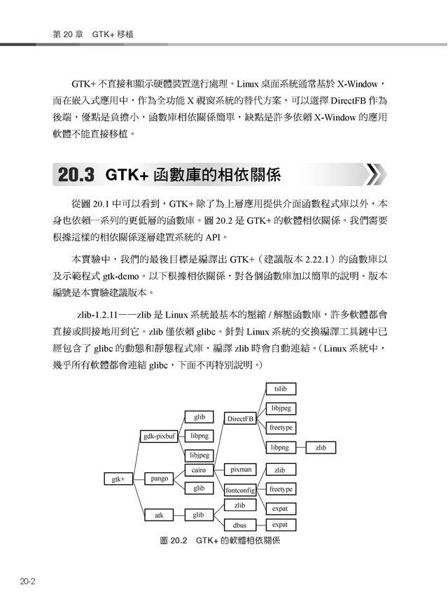 嵌入式 Linux 系統實作:初心者開發設計專業方略 (舊名: 物聯網之作業系統 -- 嵌入式 Linux 開發實作)-preview-12