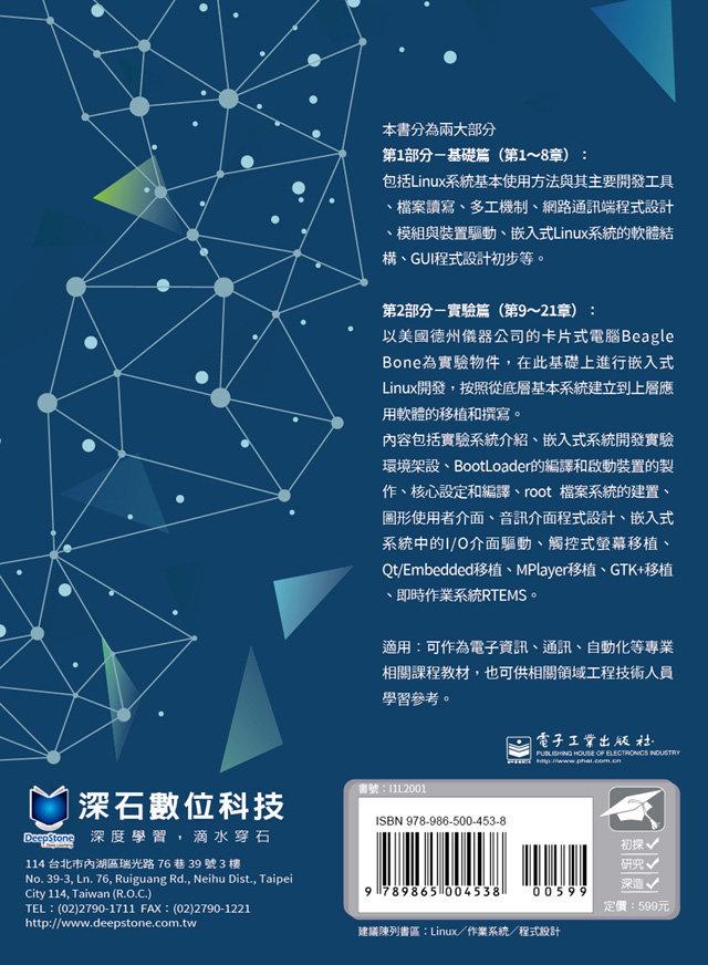 嵌入式 Linux 系統實作:初心者開發設計專業方略 (舊名: 物聯網之作業系統 -- 嵌入式 Linux 開發實作)-preview-15