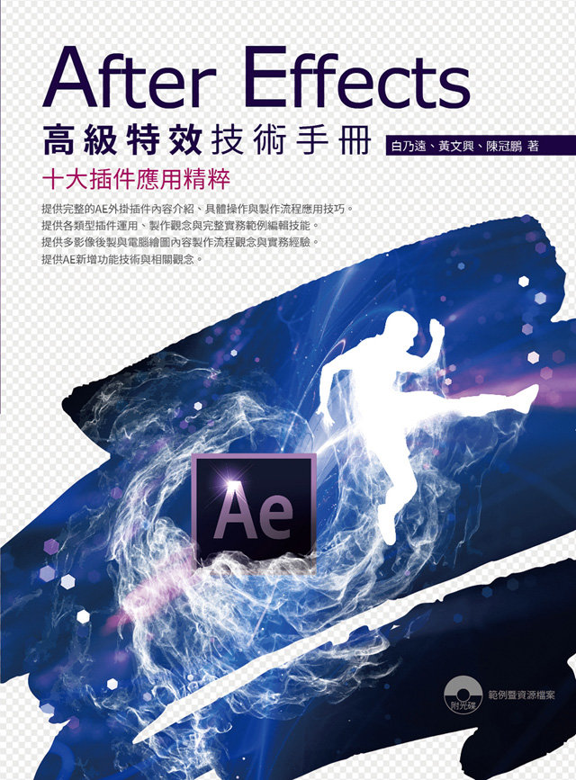 After Effects 高級特效技術手冊:十大插件應用精粹-preview-1