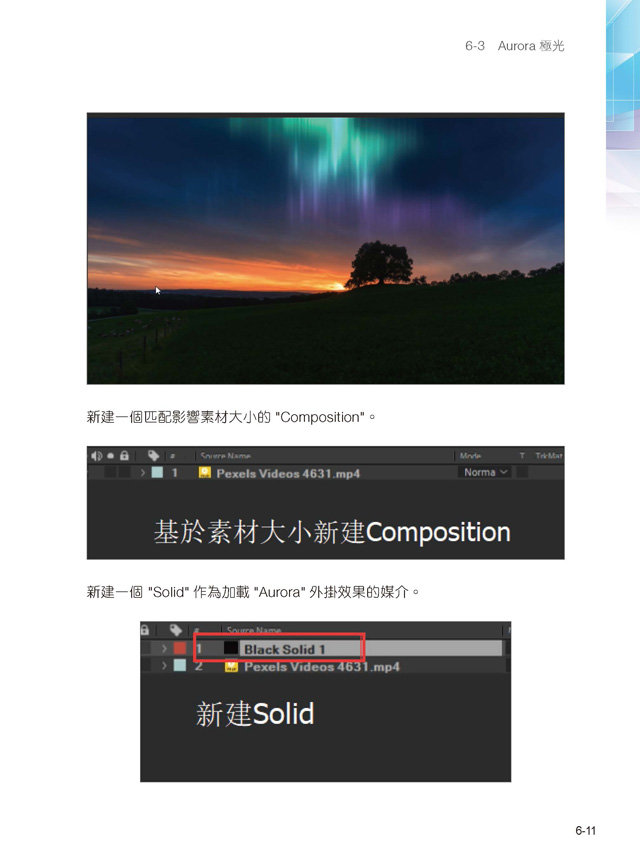 After Effects 高級特效技術手冊:十大插件應用精粹-preview-11