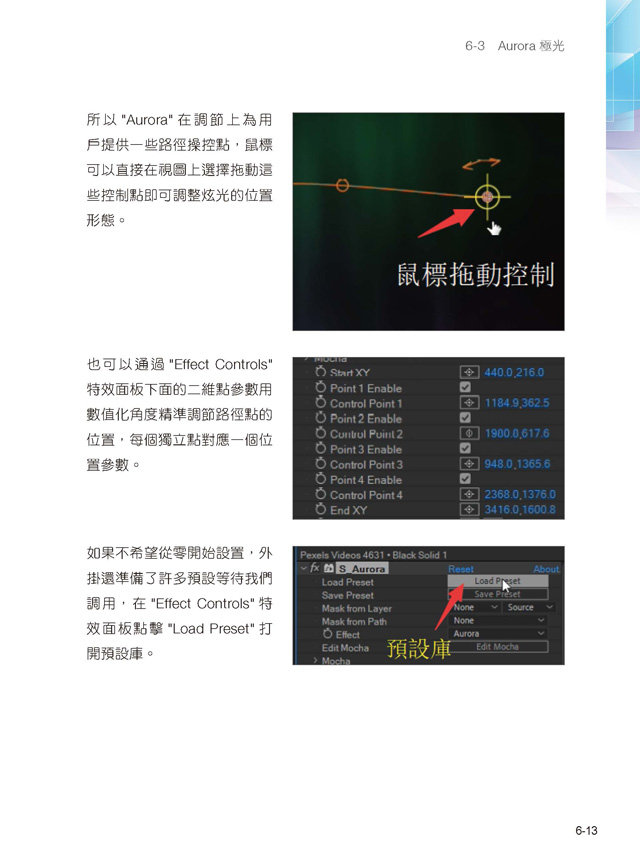 After Effects 高級特效技術手冊:十大插件應用精粹-preview-13