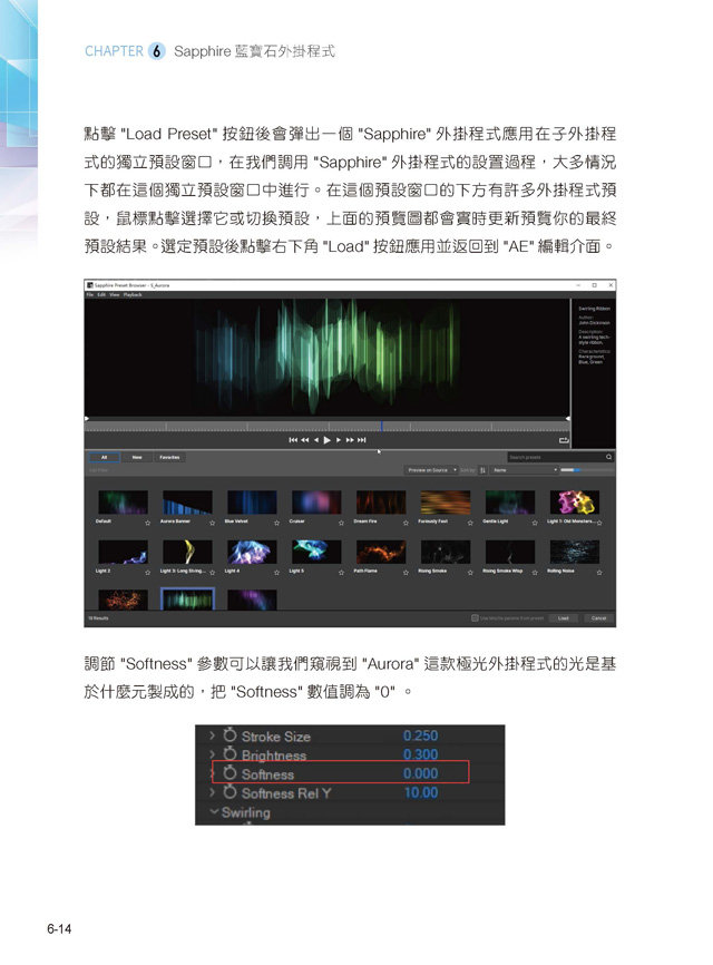 After Effects 高級特效技術手冊:十大插件應用精粹-preview-14