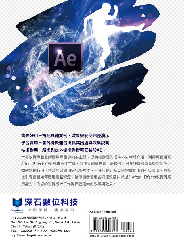 After Effects 高級特效技術手冊:十大插件應用精粹-preview-15