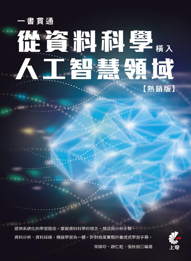 一書貫通:從資料科學橫入人工智慧領域 (熱銷版)-preview-1