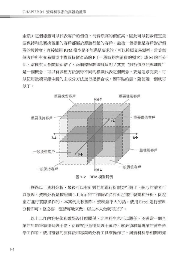 一書貫通:從資料科學橫入人工智慧領域 (熱銷版)-preview-10