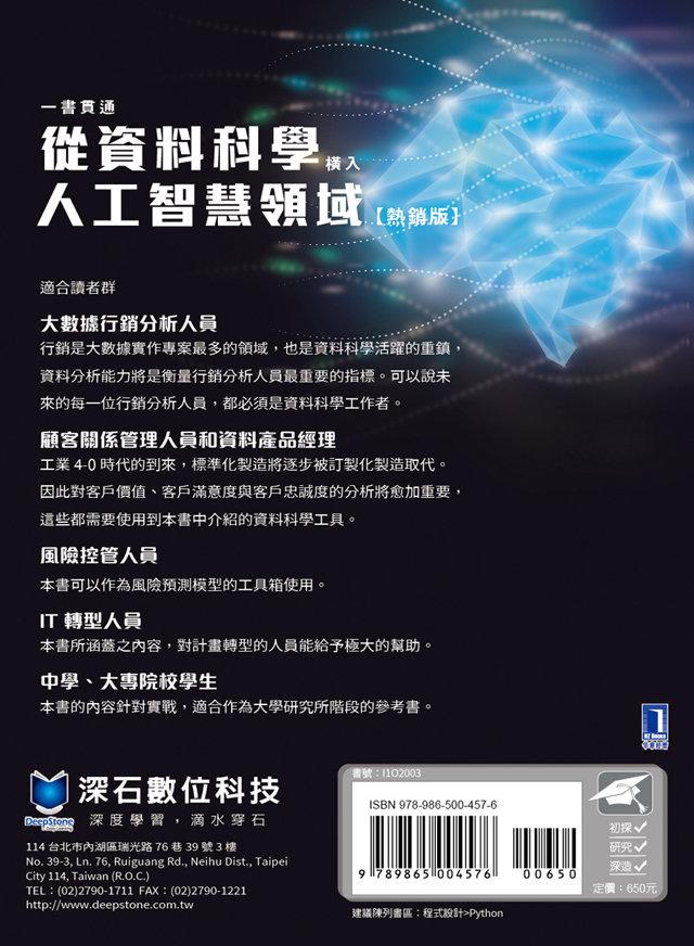 一書貫通:從資料科學橫入人工智慧領域 (熱銷版)-preview-15