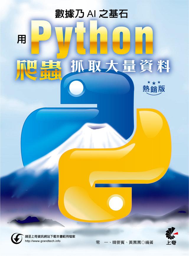 數據乃 AI 之基石:用 Python 爬蟲抓取大量資料 (熱銷版)-preview-1