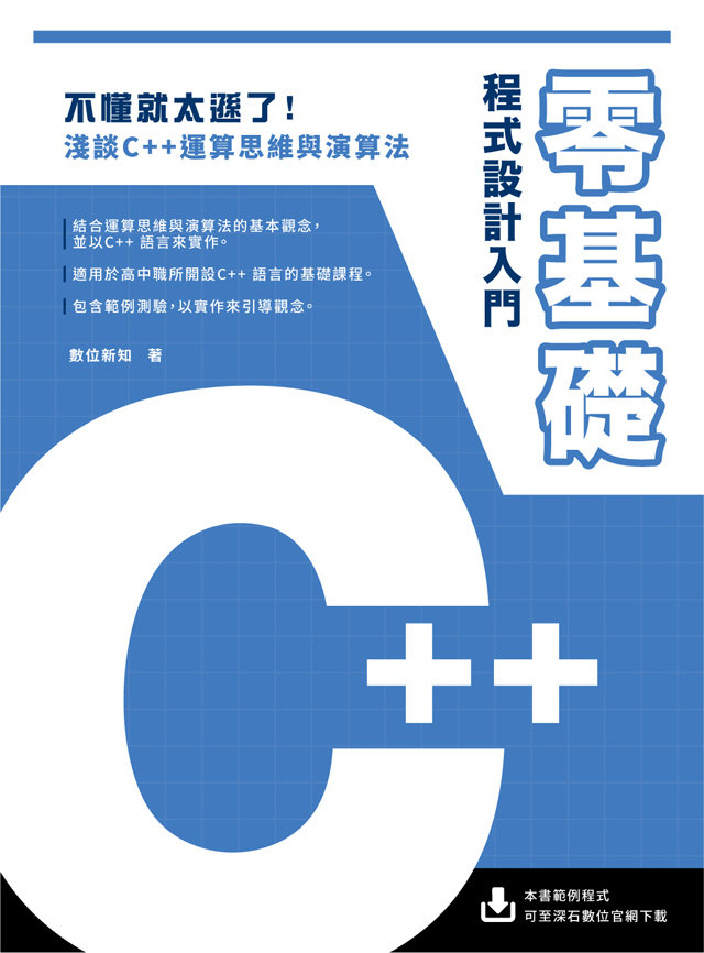 零基礎 C++ 程式設計入門-preview-1