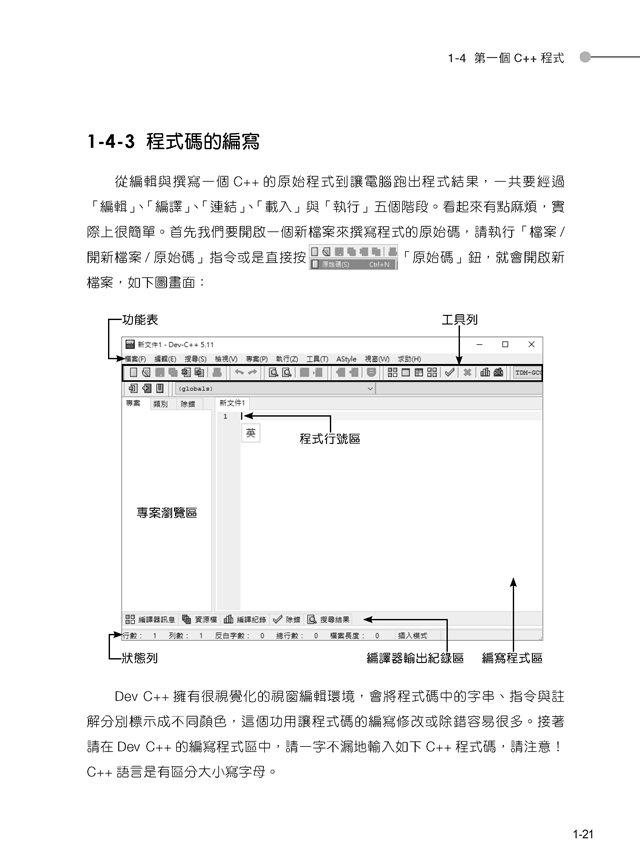 零基礎 C++ 程式設計入門-preview-10