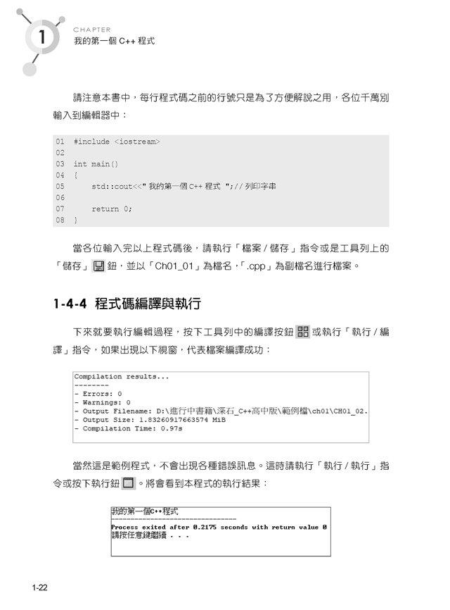 零基礎 C++ 程式設計入門-preview-11