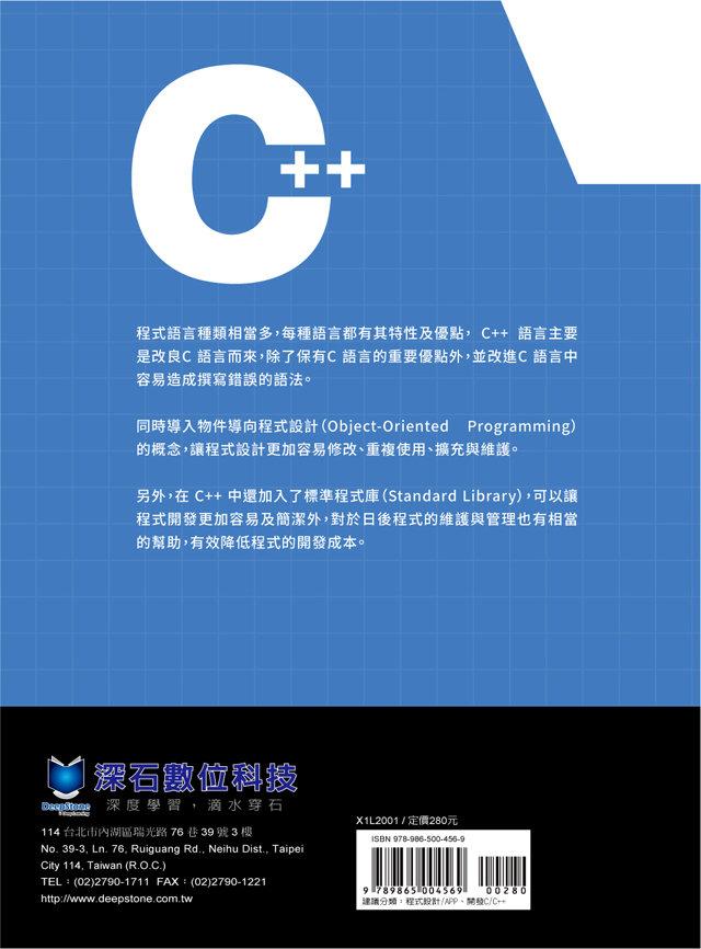 零基礎 C++ 程式設計入門-preview-15