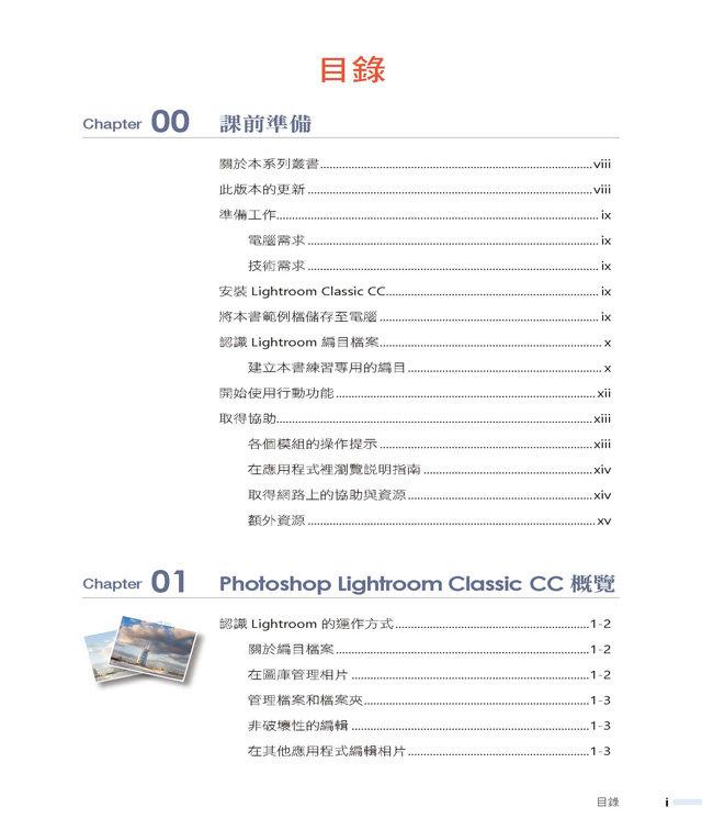 跟 Adobe 徹底研究 Photoshop Lightroom CC 2019版 (Adobe Photoshop Lightroom CC Classroom in a Book(2019 release))-preview-3