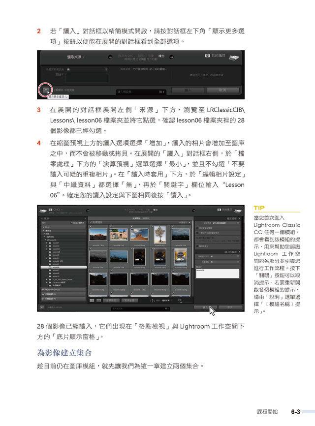 跟 Adobe 徹底研究 Photoshop Lightroom CC 2019版 (Adobe Photoshop Lightroom CC Classroom in a Book(2019 release))-preview-11