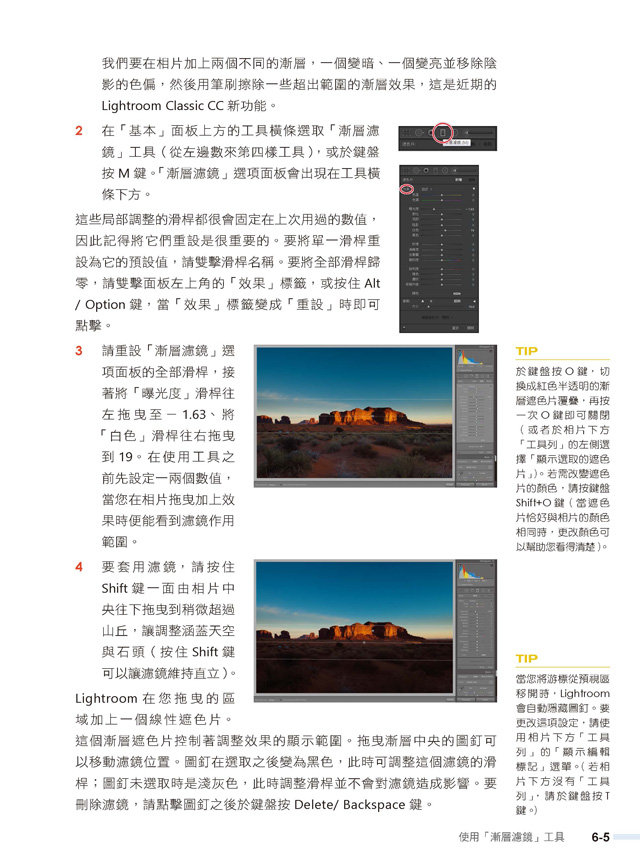 跟 Adobe 徹底研究 Photoshop Lightroom CC 2019版 (Adobe Photoshop Lightroom CC Classroom in a Book(2019 release))-preview-13