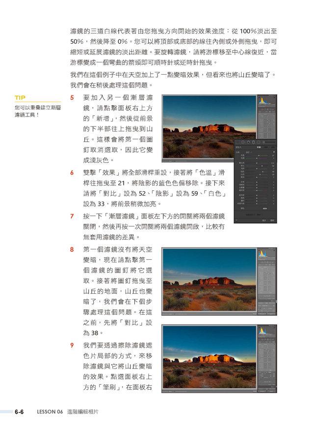 跟 Adobe 徹底研究 Photoshop Lightroom CC 2019版 (Adobe Photoshop Lightroom CC Classroom in a Book(2019 release))-preview-14