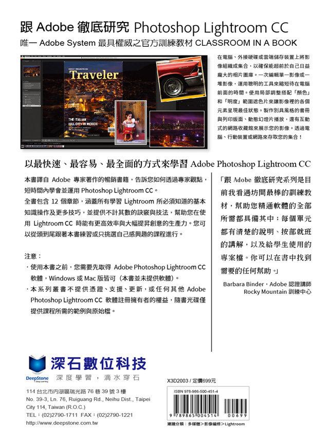 跟 Adobe 徹底研究 Photoshop Lightroom CC 2019版 (Adobe Photoshop Lightroom CC Classroom in a Book(2019 release))-preview-16