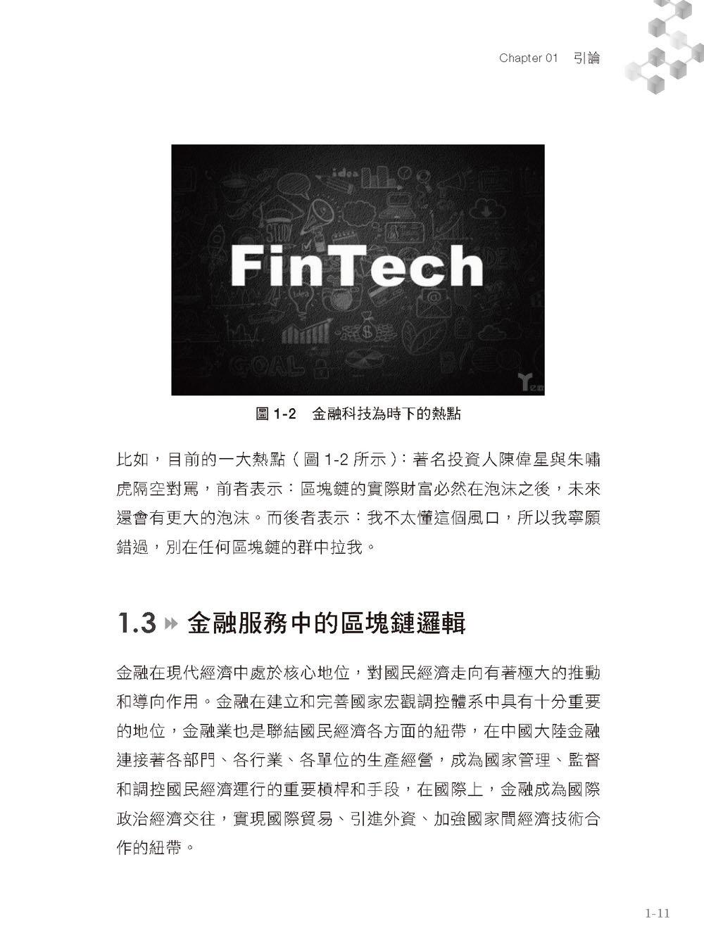 區塊鏈:不可不知的金融大未來-preview-2