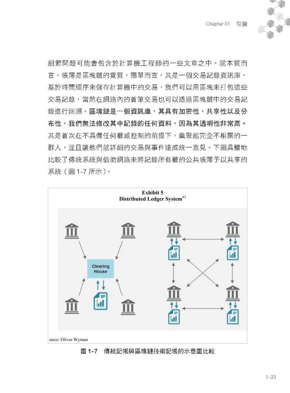 區塊鏈:不可不知的金融大未來-preview-3