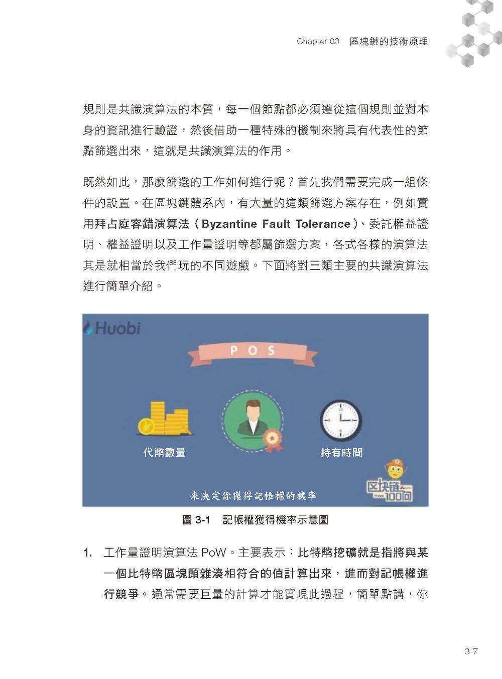 區塊鏈:不可不知的金融大未來-preview-5
