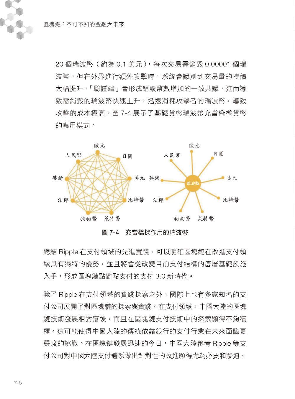 區塊鏈:不可不知的金融大未來-preview-10