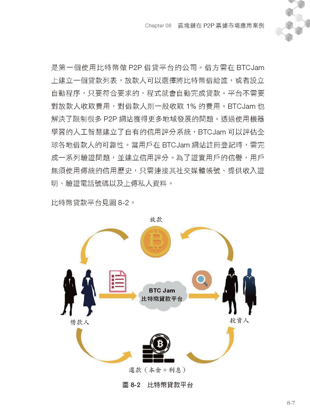 區塊鏈:不可不知的金融大未來-preview-11